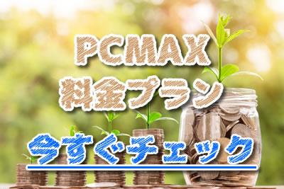PCMAX 料金プラン