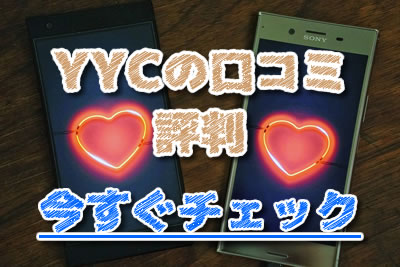YYC(ワイワイシー) 評判