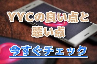 YYC(ワイワイシー) 良い点悪い点