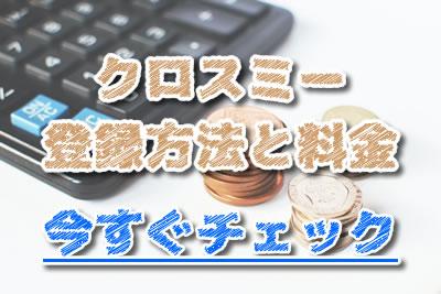 クロスミー 登録方法 料金