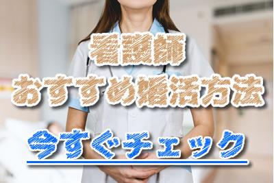 看護師 おすすめ 婚活方法