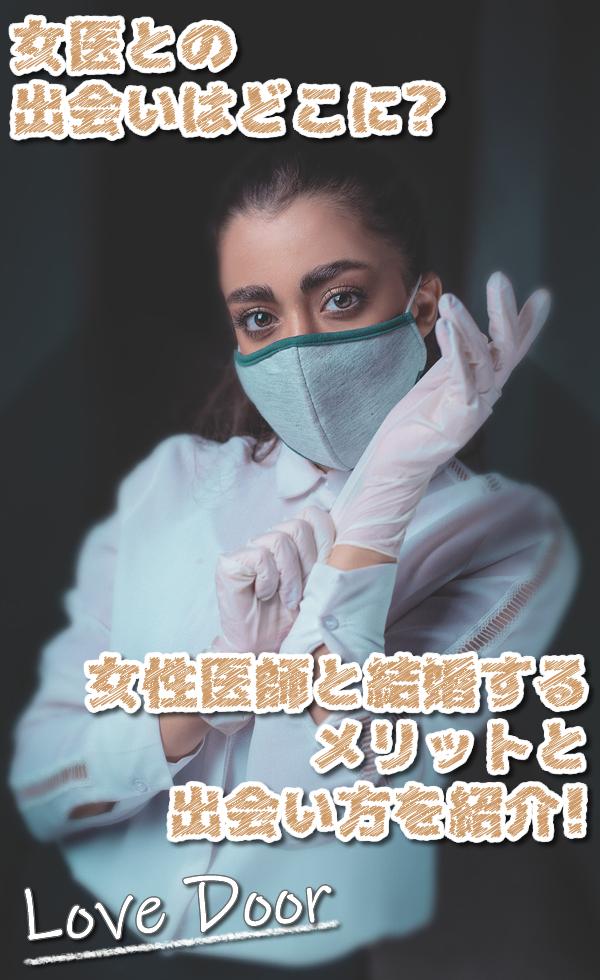 女医 出会い