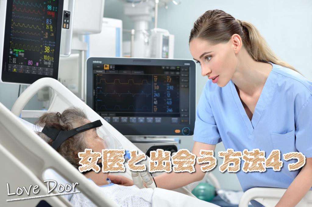 女医 出会い 方法