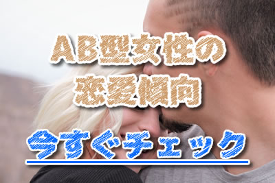 ab型 女性 恋愛傾向