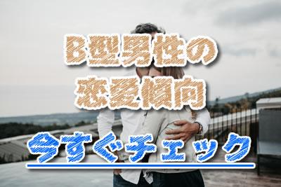 b型 男性 恋愛