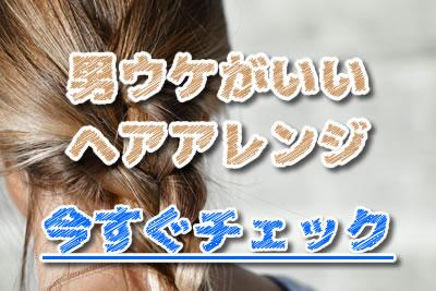 男ウケ 髪型 ヘアアレンジ