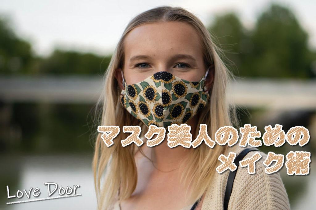 マスク 美人 メイク術