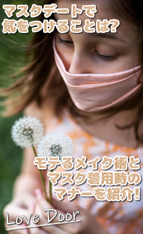 マスク デート