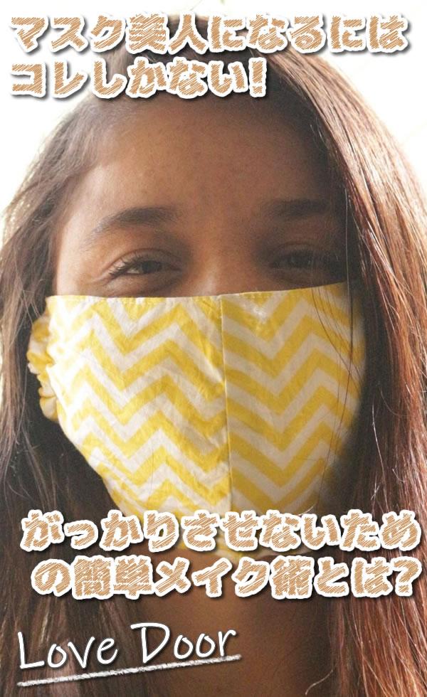 マスク 美人