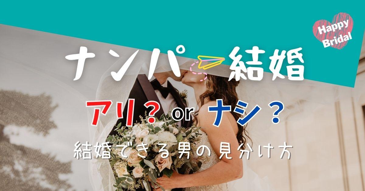 ナンパ 結婚